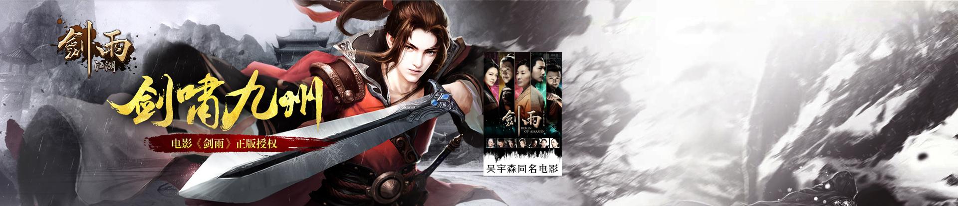 剑雨江湖官网游戏平台