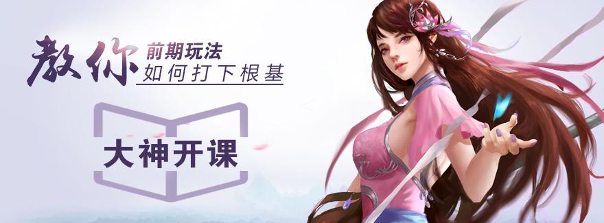 剑雨江湖游戏最新信息