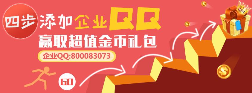 《群雄志》添加企业QQ,赢取超值金币礼包活动
