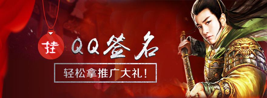 《大武将》挂QQ签名轻松拿推广大奖活动