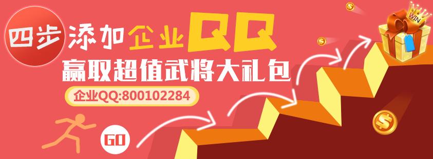 《大武将》添加企业QQ,赢取超值武将大礼包活动