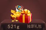 【6hgame大武将礼包】通服独家礼包_521G独家礼包