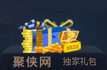 【大武将礼包】6hgame《大武将》首测独家礼包- 聚侠网