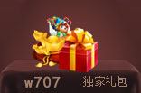 6hgame《大武将》首测独家礼包_W707大武将网页游戏
