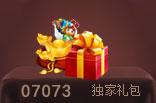 群雄志通服独家礼包_6hgame群雄志领取_07073发号中心
