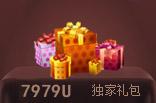 7979U独家礼包