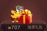 6hgame《群雄志》首测登基礼包_W707群雄志网页游戏