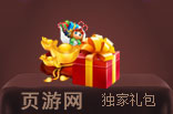 群雄志 6hgame首测登基礼包_页游网自动发号中心